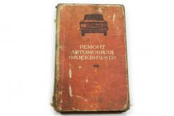 Reparaturanleitung Moskwitsch 412. Original Russisch (3)