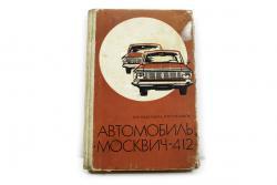 Reparaturanleitung Moskwitsch 412. Original Russisch (2)
