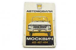 Reparaturanleitung Moskwitsch 412. Original Russisch (1)