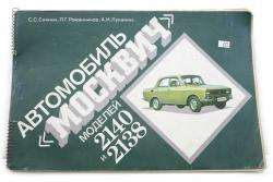 Technisches Bilder-Lehrbuch Moskwitsch 2140.